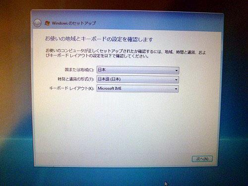 Windowsのセットアップ