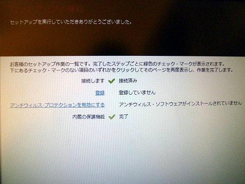 Windows セットアップの完了