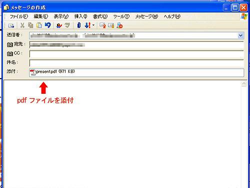 pdfをメールに添付