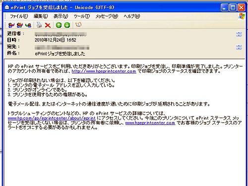 HP C310cよりePrintジョブ受信の返信メール