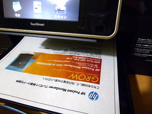 HP C310cのePrint機能でプリントアウト