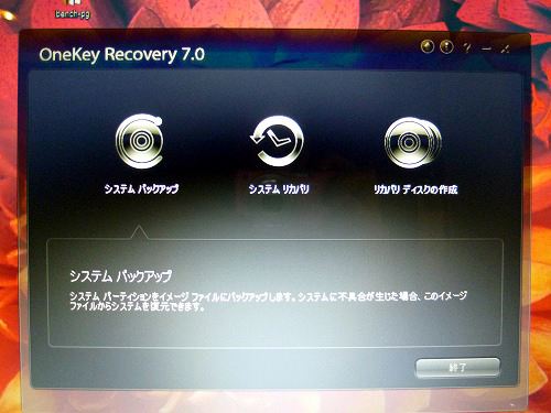 IdeaPad Y560 OneKey Recoveryが起動