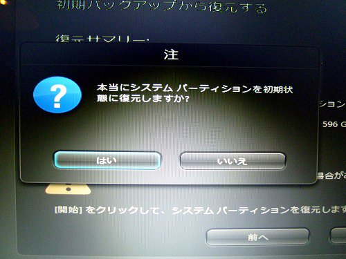 OneKey Recovery 復元の確認ダイアログ