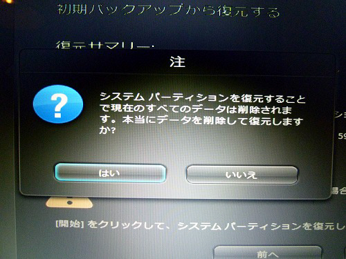 OneKey Recovery 復元の確認ダイアログ2