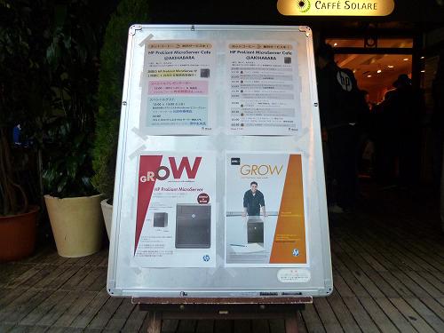 HP ProLiant MicroServer Cafe @AKIHABARA 看板
