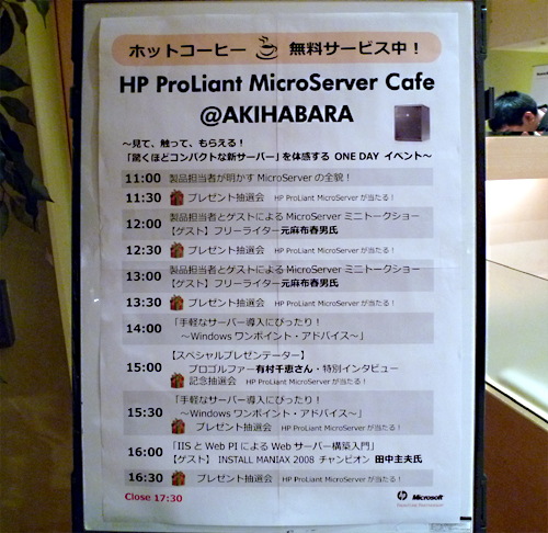 HP ProLiant MicroServer Cafe @AKIHABARA スケジュール