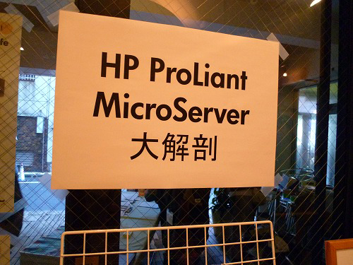 HP ProLiant MicroServer分解コーナー