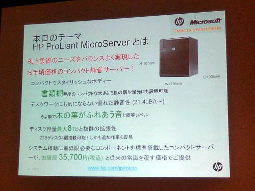 HP ProLiant MicroServerとは