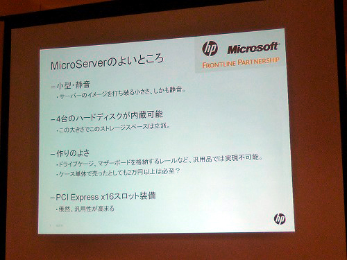 MicroServerのよいところ
