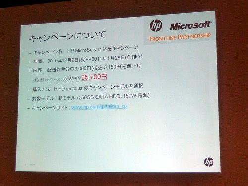 HP ProLiant MicroServerのキャンペーンについて