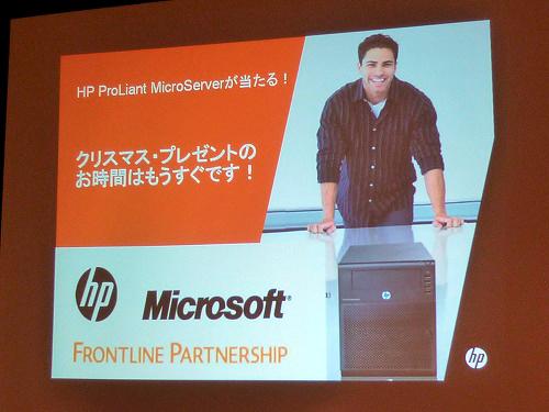 HP ProLiant MicroServer抽選会