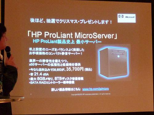 プレゼントのHP ProLiant MicroServerの紹介