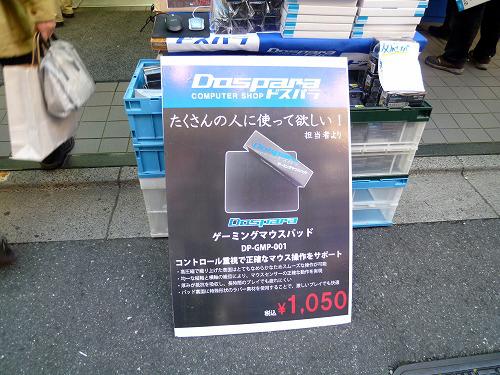 ドスパラのゲーミングマウスパッド「Dospara DP-GMP-001」
