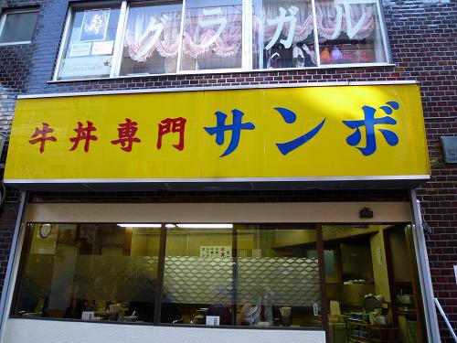 牛丼専門店 サンボ