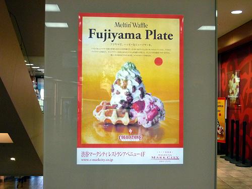 コールドストーンのFujiyama Plate