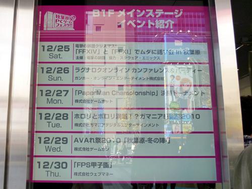 秋葉原PCゲームフェスタ B1Fイベント紹介