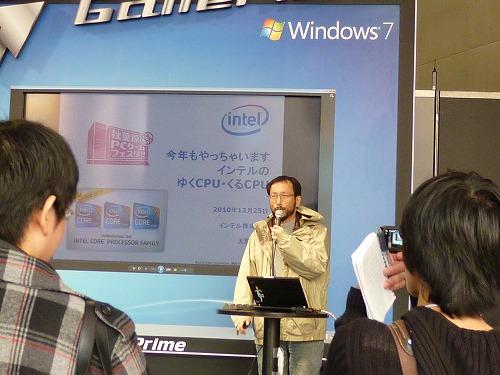 インテルの天野 伸彦 氏