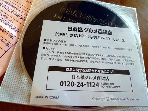 日本橋グルメ百貨店のDVD