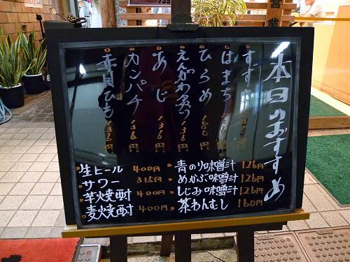 平禄寿司 店頭の本日のおすすめ看板