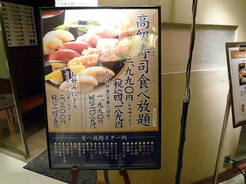 雛鮨の高級寿司食べ放題