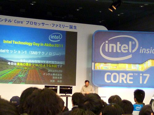 インテルの天野伸彦氏のセッション