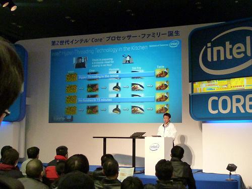 Intelの梶原武志氏のセッション