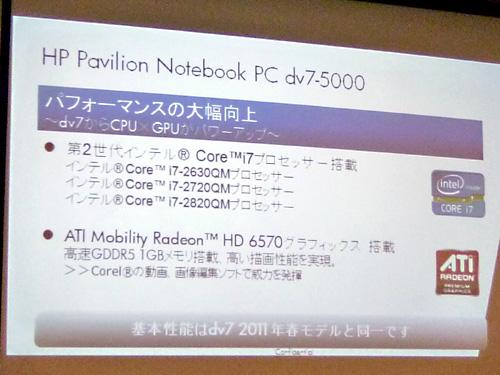 dv7-5000の解説