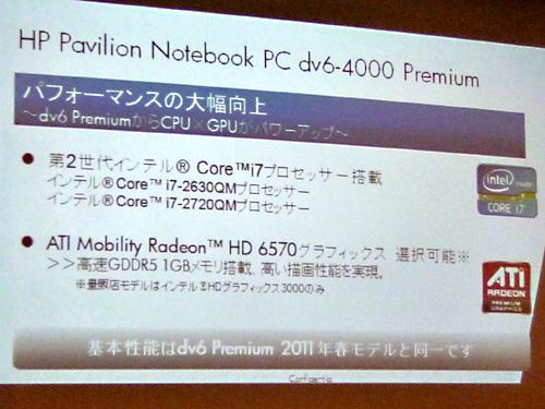 dv6-4000 Premiumの解説