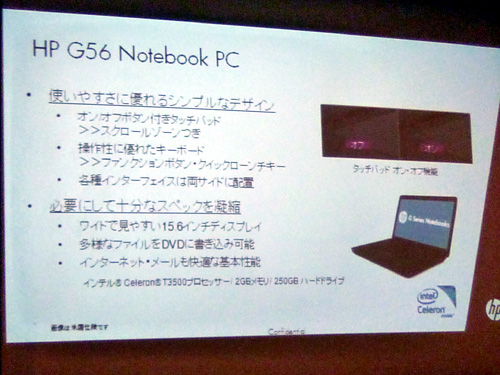 HP G56の解説