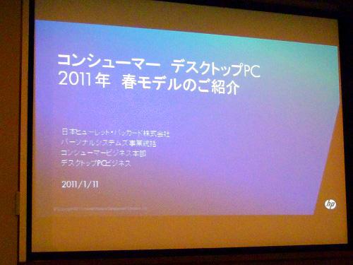 デスクトップPC 2011春モデルのご紹介