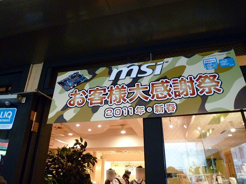 MSI お客様大感謝祭 2011