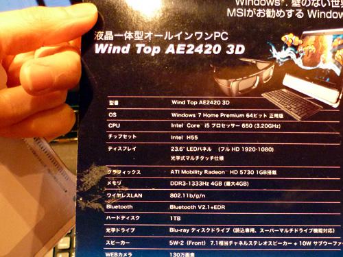 AE2420 3Dスペック