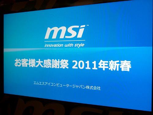 MSI製品の最新情報プレゼンテーション