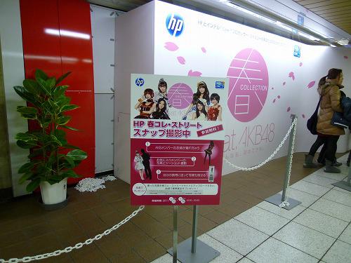 HP 春コレ・ストリート スナップ撮影