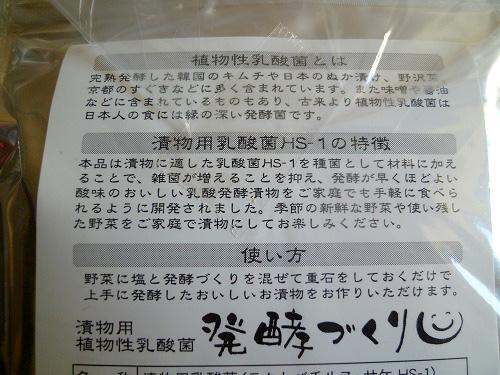 発酵づくりの説明