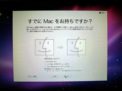 他Macからのデータ移行