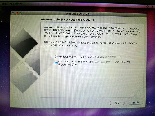 Windowsのサポートソフトウェアの保存