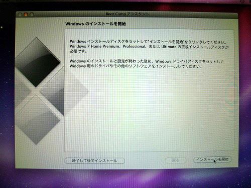 Windows 7インストールの開始