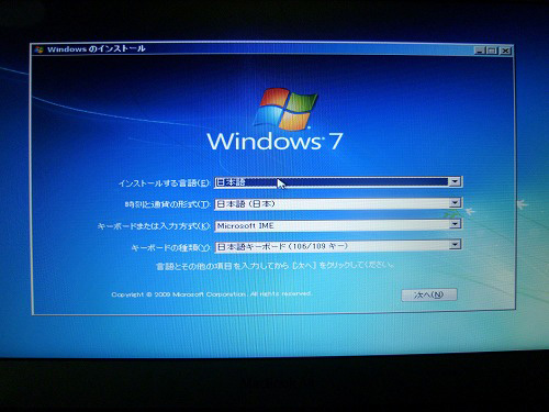 Windows 7インストール