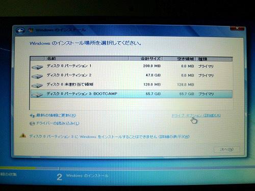 Windows 7インストール場所の選択