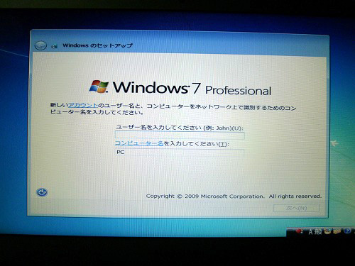 Windows 最初のセットアップ