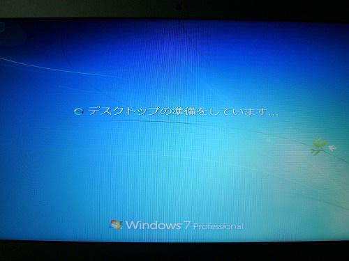 デスクトップの準備