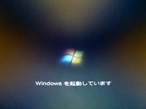 Windowsを起動