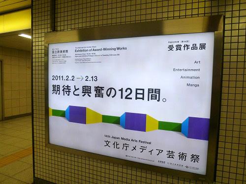 文化庁メディア芸術祭の看板