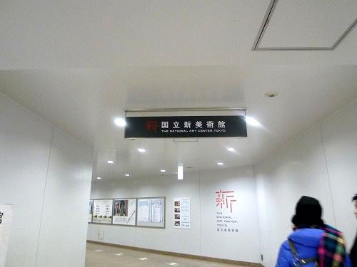 国立新美術館へ