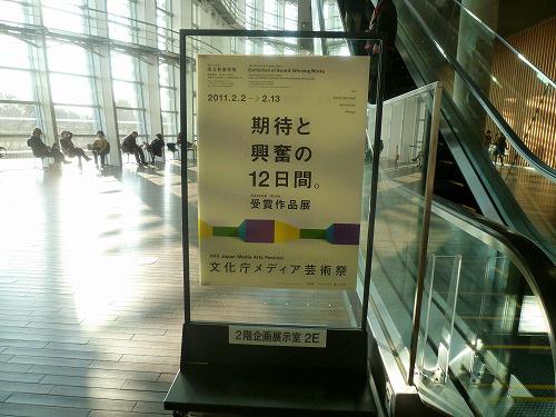 文化庁メディア芸術祭は2F