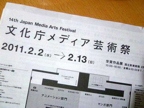 文化庁メディア芸術祭 案内