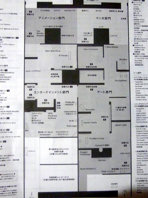 フロアの案内図