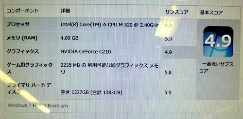 HP TouchSmart 600PC エクスペリンス・インデックス