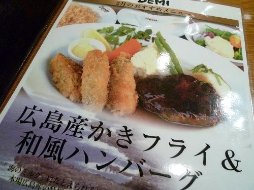 牡蠣フライと和風ハンバーグのメニュー